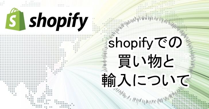 shopifyでの買い物