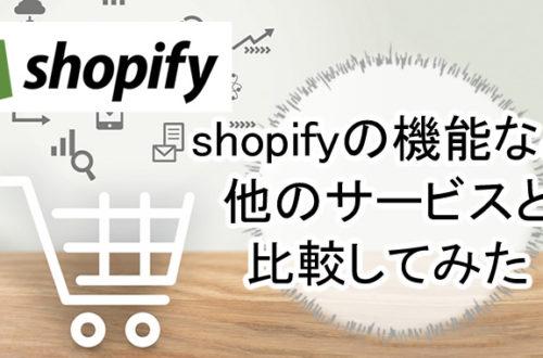 shopify比較