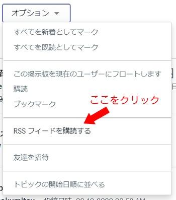 RSSフィードを購読するをクリック