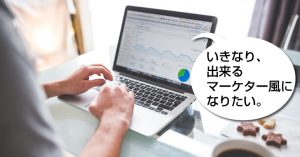 Chromeのgoogleアナリティクスアドオンでマーケター気分になる方法