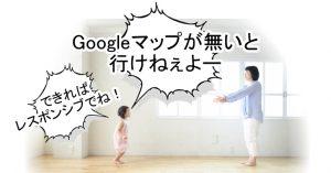 【超簡単】GoogleMapでエラーが出た場合の対処方法