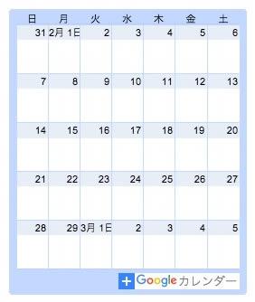 responsive-the-google-calendar-2