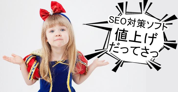 【SEO対策】アクセスアップ定番ツールGRCが値上がり!?