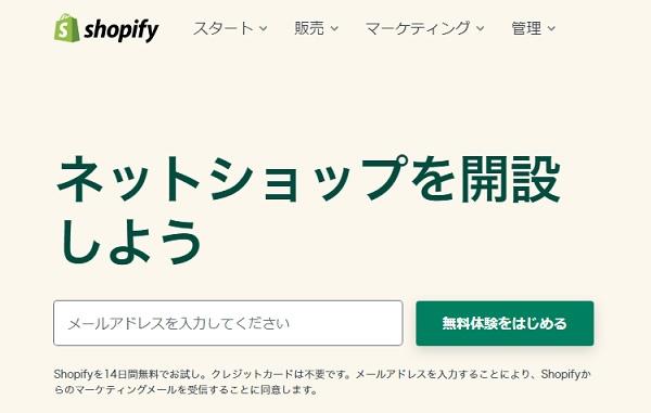 Shopify(ショッピファイ)無料体験申し込み