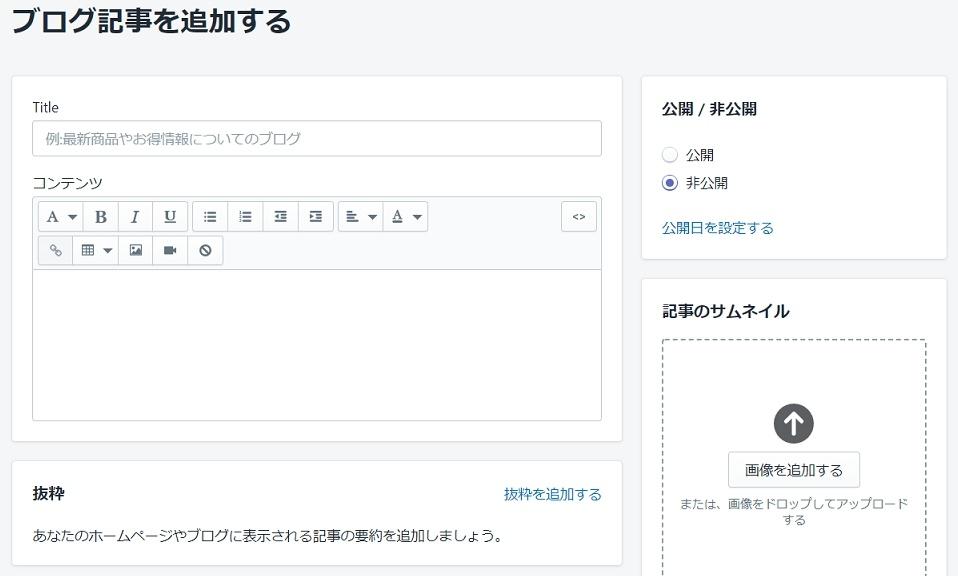 shopify(ショピファイ)のブログ機能
